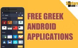 Δωρεάν Ελληνικές εφαρμογές