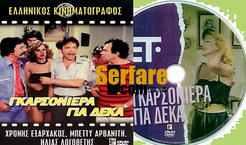 Γκαρσονιέρα για Δέκα (1981)