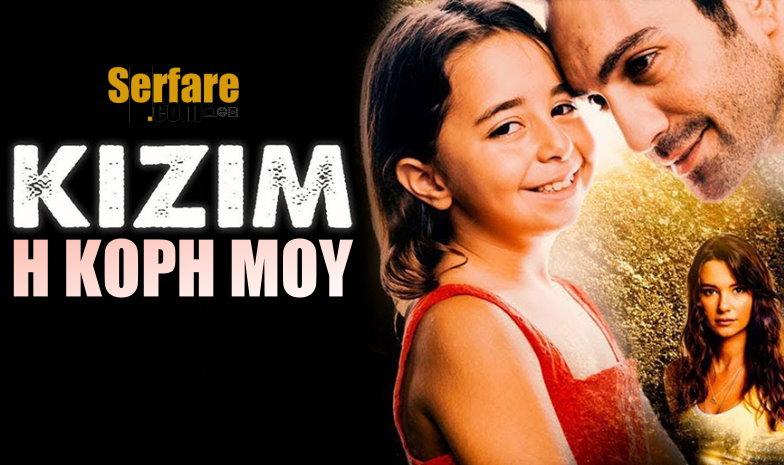 d6c0fae02b Η Κόρη μου Kizim - Επεισόδιο 1