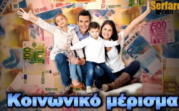 Κοινωνικό μέρισμα: Πότε θα τα πάρετε, ποια τα κριτήρια. Ποιοι θα πάρουν 1.350€