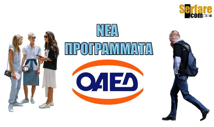 ΟΑΕΔ νέα προγράμματα: Αυτά τα τρία φέρνουν χιλιάδες θέσεις εργασίας