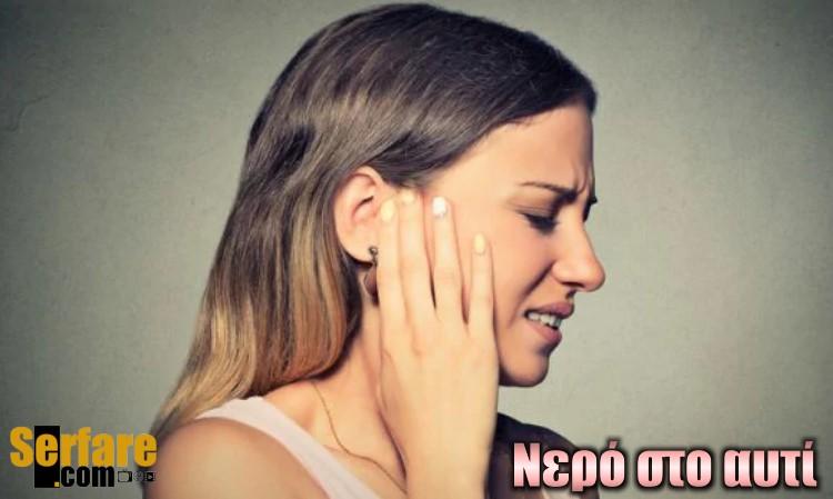 Νερό στο αυτί: Εύκολοι τρόποι για να το βγάλετε