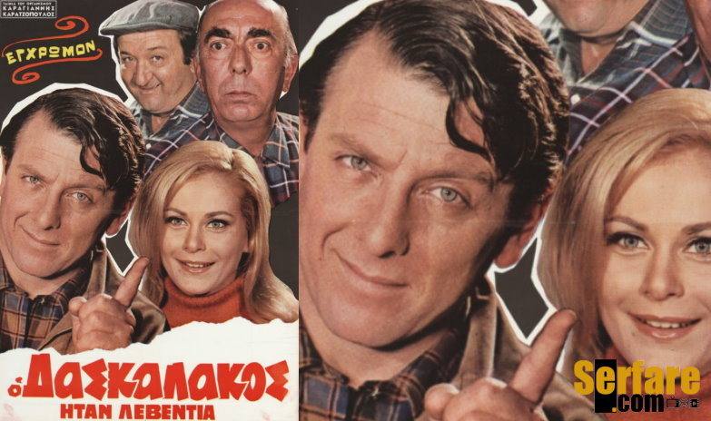 Ο Δασκαλάκος Ήταν Λεβεντιά (1970)