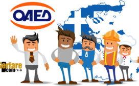 ΟΑΕΔ- OAED.GR: Πρόγραμμα επιδότησης για επιχειρήσεις - προσλήψεις