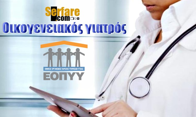ΕΟΠΥΥ - Οικογενειακός γιατρός: Αυτά που πρέπει να γνωρίζουν οι ασφαλισμένοι