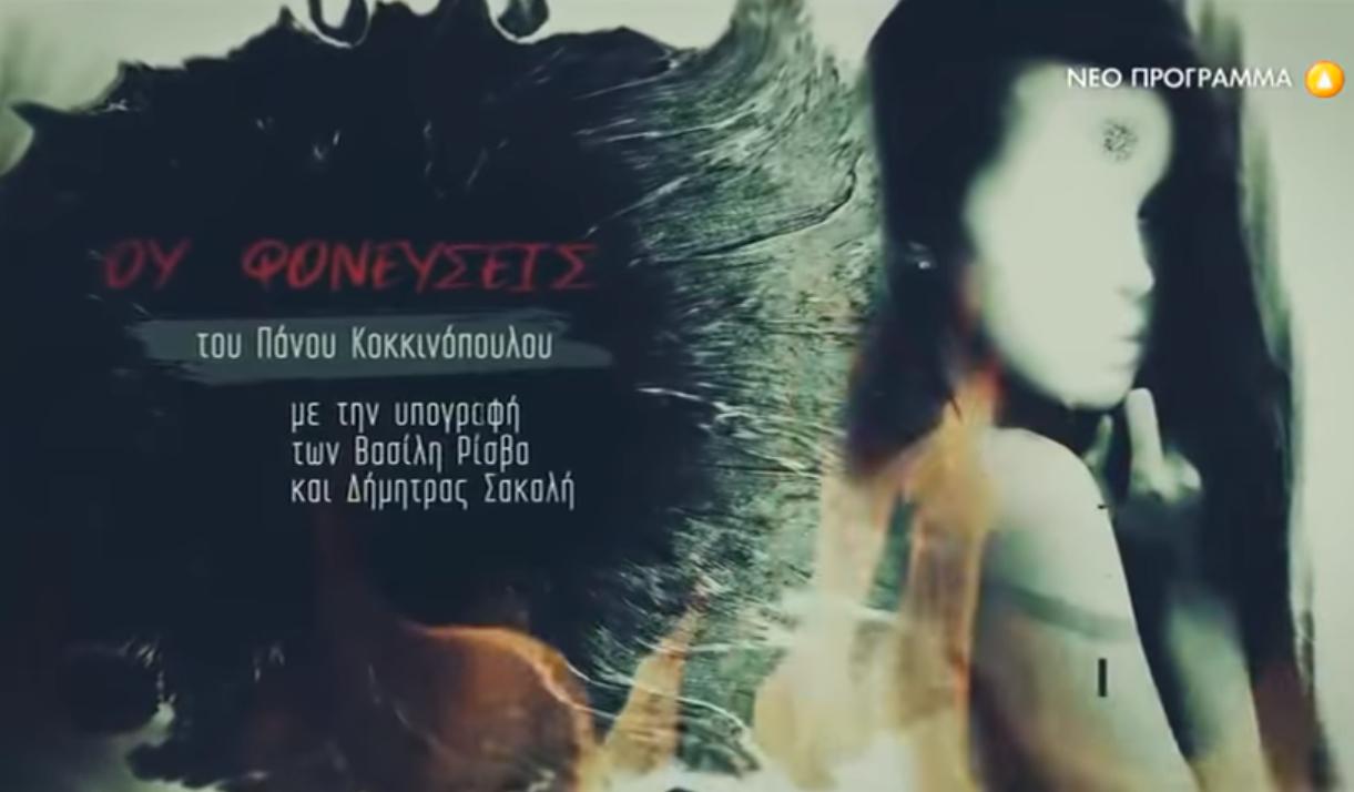 Ου Φονεύσεις trailer: Ττα πρώτα πλάνα της σειράς του Πάνου Κοκκινόπουλου