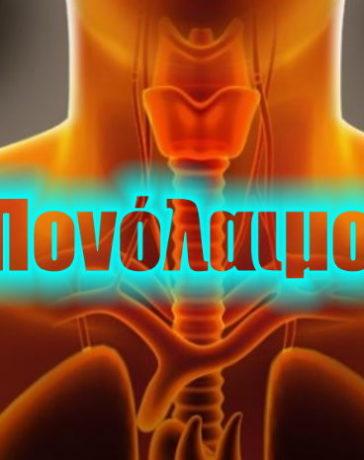 Πονόλαιμος: Λύσεις για άμεση ανακούφιση