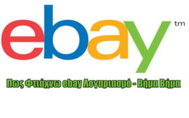 Πως Φτιάχνω ebay Λογαριασμό - Βήμα Βήμα