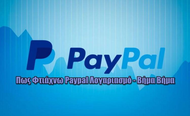 Πως Φτιάχνω Paypal Λογαριασμό - Βήμα Βήμα