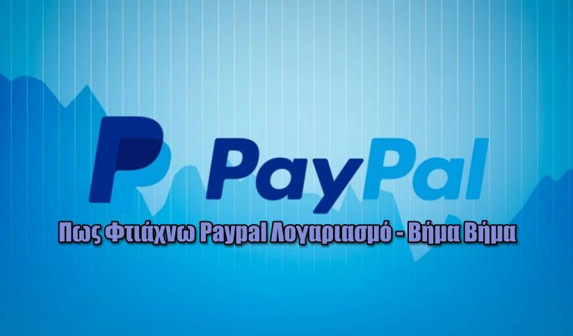 Πως Φτιάχνω Paypal Λογαριασμό - Βήμα Βήμα a57e3fde3a8