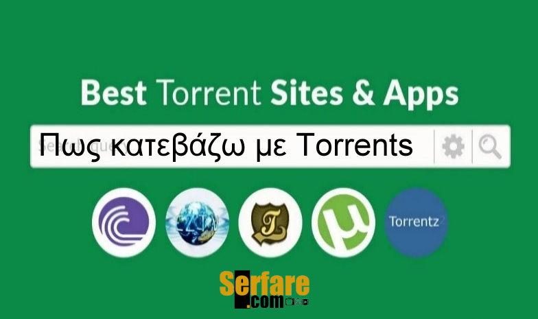 Πως κατεβάζω με Torrents: Οδηγός για αρχάριους