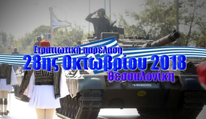 Στρατιωτική παρέλαση 28ης Οκτωβρίου 2018 Θεσσαλονίκη