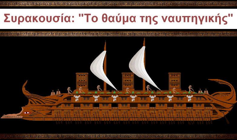 Συρακουσία: Το θαύμα της ναυπηγικής που κατασκεύασε ο Αρχιμήδης