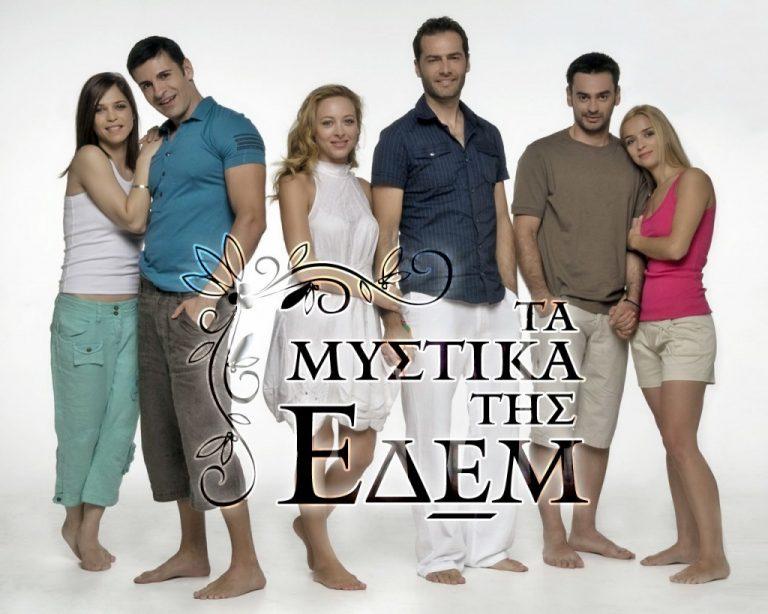 Τα μυστικά της Εδέμ - Όλα τα επεισόδια