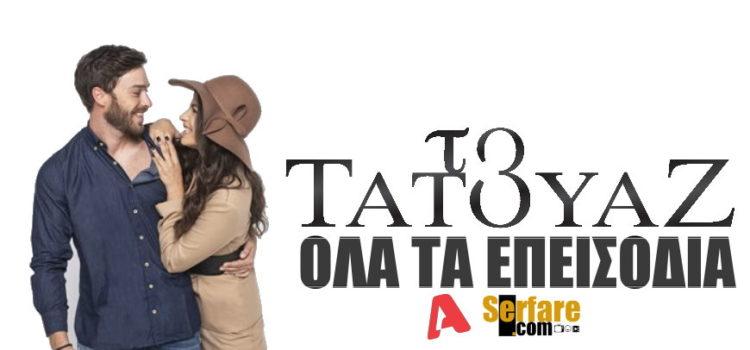 Το Τατουάζ - Όλα Τα Επεισόδια