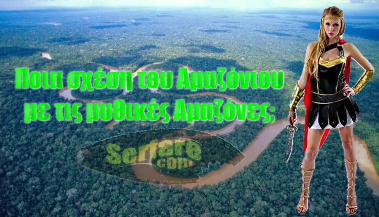 Ποια σχέση του Αμαζόνιου με τις μυθικές Αμαζόνες;