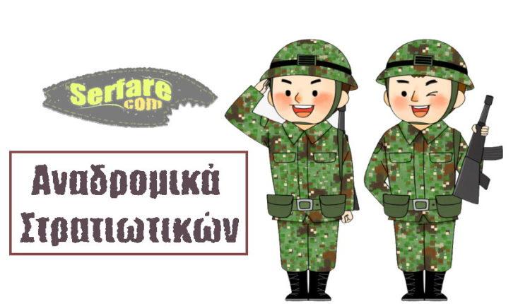 Αναδρομικά Στρατιωτικών: Αύριο βγαίνει η ΚΥΑ