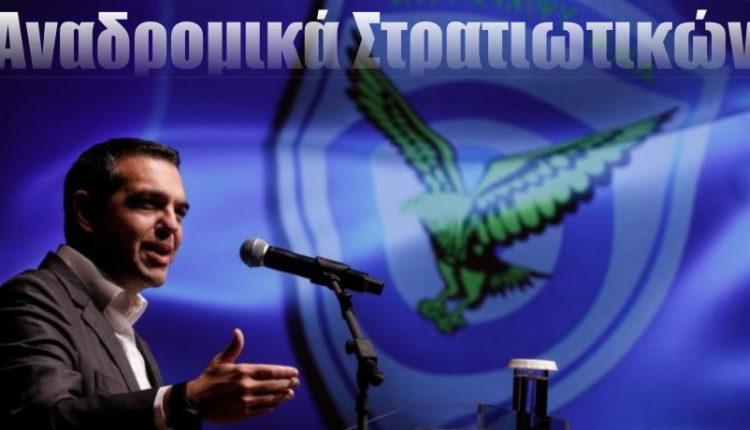 Αναδρομικά Στρατιωτικών: Η Ανακοίνωση του Τσίπρα