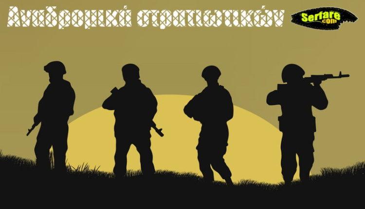 Αναδρομικά στρατιωτικών: Η αντίστροφη μέτρηση για την Πληρωμή