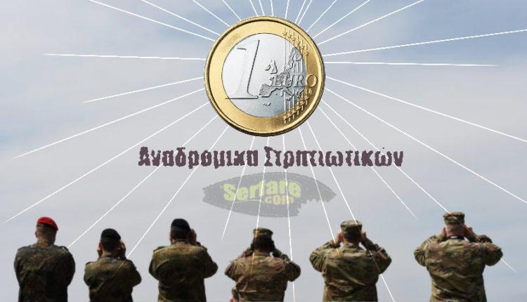 Αναδρομικά Στρατιωτικών: Άλλα υπολόγιζαν και άλλα θα λάβουν