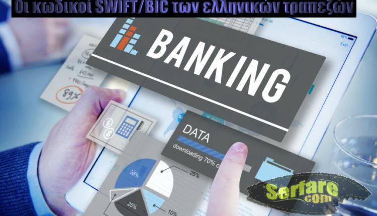 Οι κωδικοί SWIFT/BIC των ελληνικών τραπεζών
