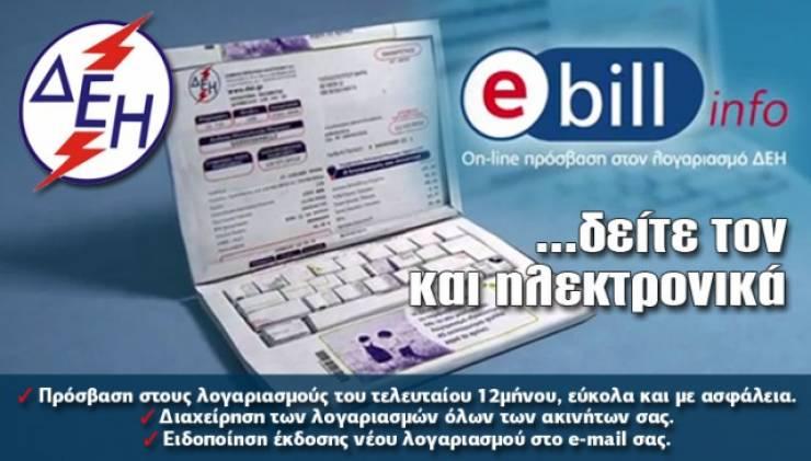 ΔΕΗ E-BILL: Ποιες οι διευκολύνσεις