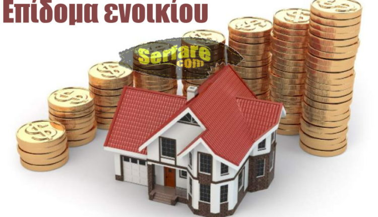 Επίδομα ενοικίου: Πώς θα διεκδικήσετε έως και 210 ευρώ