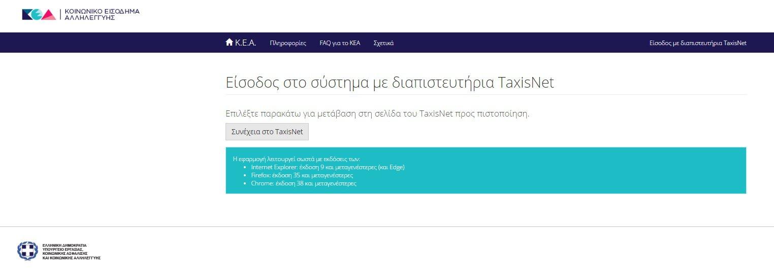 ΚΕΑ αίτηση: Αλλαγές για το keaprogram.gr
