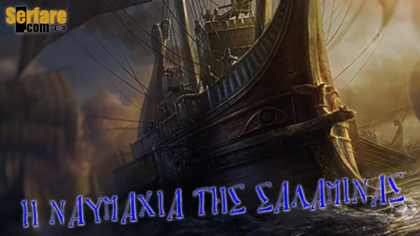 Γιατί η ναυμαχία της Σαλαμίνας θεωρείται μία από τις σημαντικότερες μάχες στην ιστορία της ανθρωπότητας;