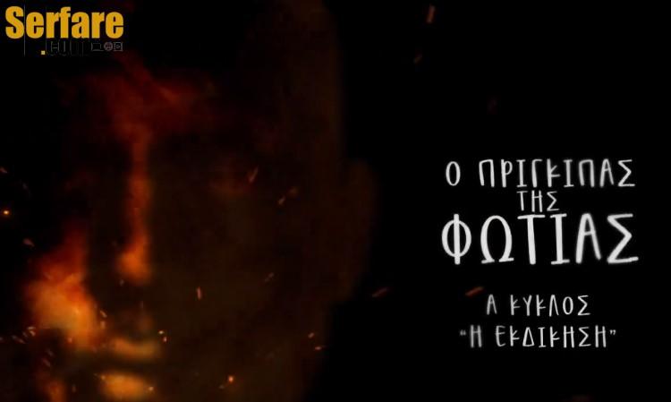 Ο πρίγκιπας της φωτιάς – Επεισόδιο 11, 12, 13, 14, 15