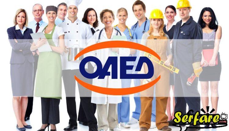 ΟΑΕΔ: 2.082 θέσεις για ανέργους - Πώς θα κάνετε την αίτηση