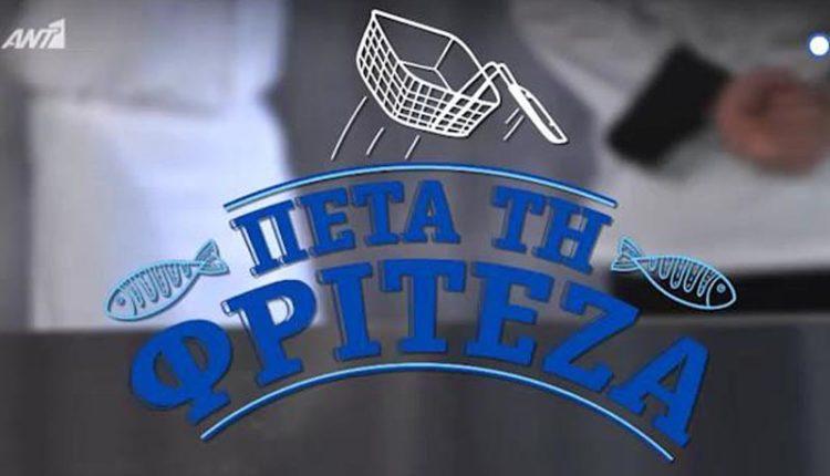 Πέτα Τη Φριτέζα – Επεισόδιο 19: Η άφιξη που προκαλεί τρόμο στοκ Κίμωνα