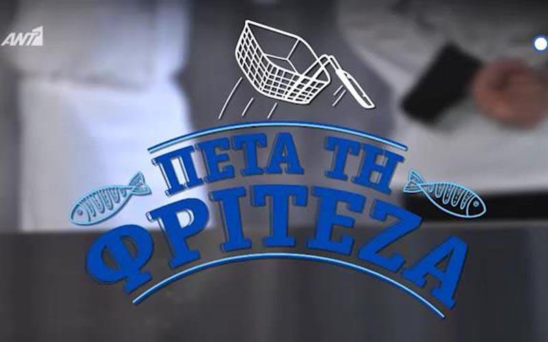 Πέτα Τη Φριτέζα – Επεισόδιο 17, 18
