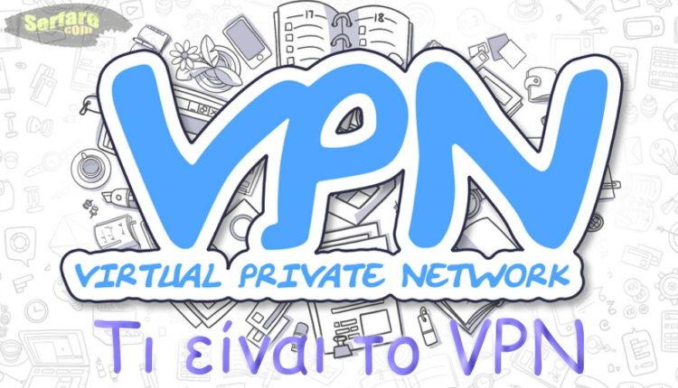 Τι είναι το VPN – Virtual Private Network