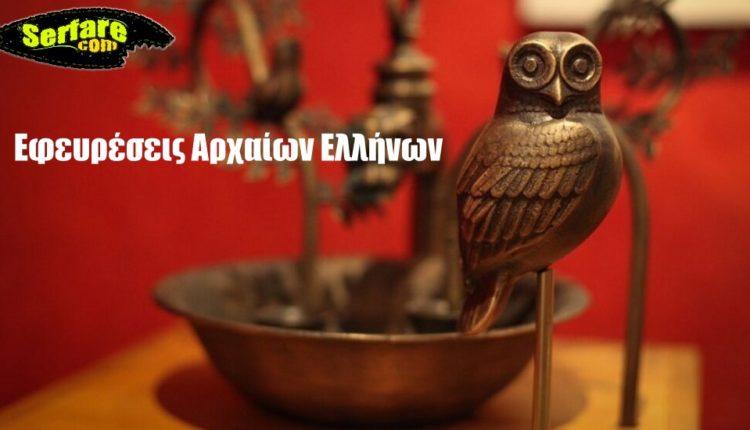 Εφευρέσεις Αρχαίων Ελλήνων σε ένα καταπληκτικό Μουσείο
