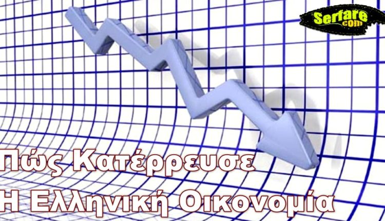 Πώς Κατέρρευσε Η Ελληνική Οικονομία; Όλο το Χρονικό σε ένα βίντεο