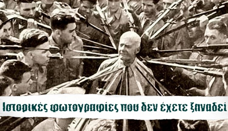 Ιστορικές φωτογραφίες που δεν έχετε ξαναδεί
