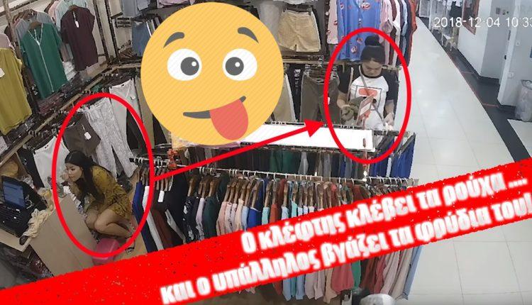 Ο κλέφτης κλέβει τα ρούχα και ο υπάλληλος βγάζει τα φρύδια του!