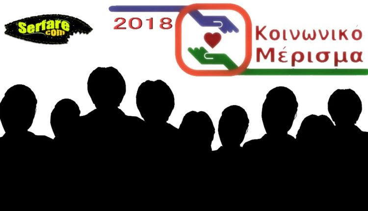Koinonikomerisma.gr Αίτηση: Προθεσμία, Καταβολή, Ημερομηνία