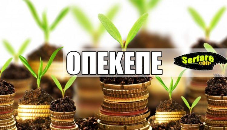ΟΠΕΚΕΠΕ Πληρωμές: Στις τράπεζες οι επιδοτήσεις αγροτών