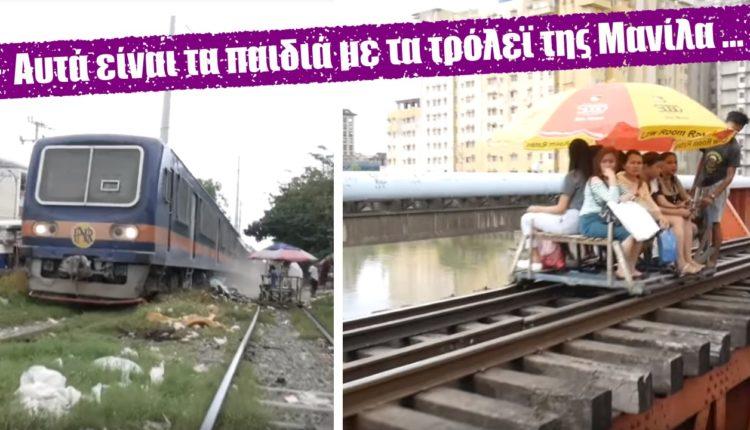 Αυτά είναι τα παιδιά με τα τρόλεϊ της Μανίλα ... Κινδυνεύουν την ζωή τους στις αμαξοστοιχίες των Φιλιππίνων!