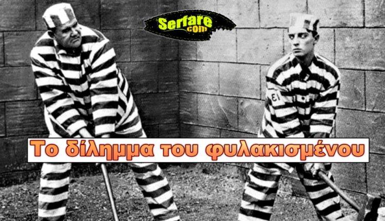 Θεωρία Παιγνίων: Το δίλημμα του φυλακισμένου