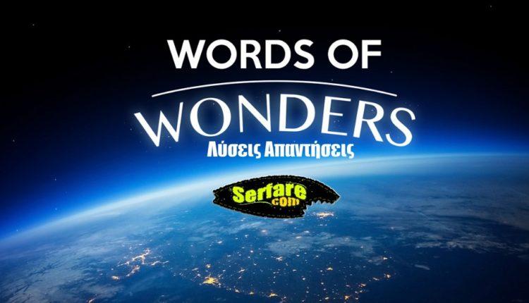 Words Of Wonders Λύσεις Απαντήσεις - Αίγυπτος