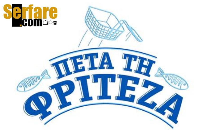 Πέτα Τη Φριτέζα – Επεισόδιο 25, 26, 27