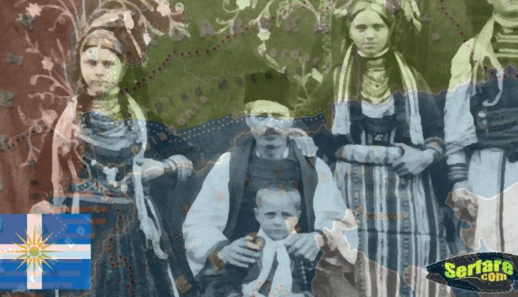Η Καταπιεσμένη Ελληνική Μειονότητα στα Σκόπια