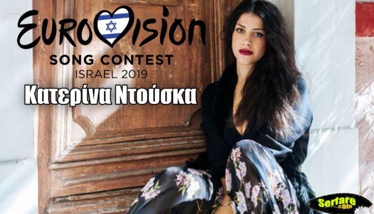 Κατερίνα Ντούσκα Eurovision 2019: Αποκάλυψε τον τίτλο του τραγουδιού