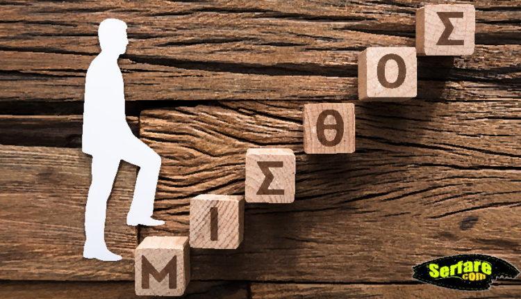 Κατώτατος μισθός 2019: Αύξηση στα καθαρά και στο επίδομα ανεργίας ΟΑΕΔ (ΠΙΝΑΚΑΣ)