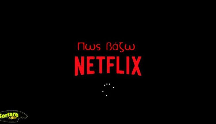 Πως βάζω Netflix