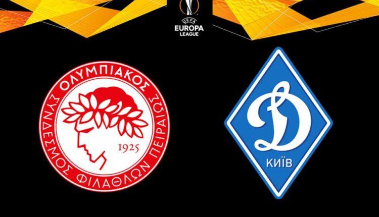 Ολυμπιακός – Ντιναμό Κιέβου LIVE STREAMING: Δείτε τον αγώνα 14-02-19