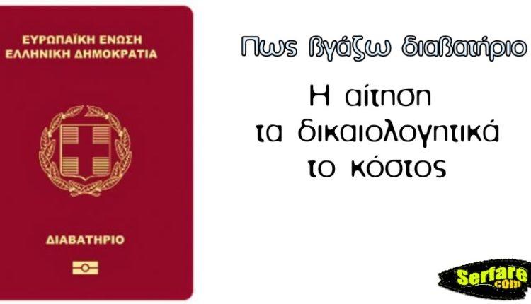 Πως βγάζω διαβατήριο